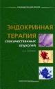 Эндокринная терапия злокачественных опухолей
